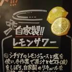 代々木バル - レモンサワー