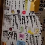 THE BARYAROU 500 - 飲み放題のメニュー