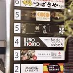 プライベート個室×肉バル 29〇TOKYO -