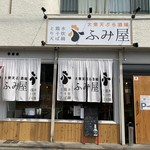 天ぷら大衆酒場 ふみ屋 - 外観