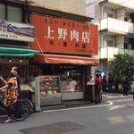 上野肉店 - 外観!