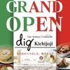 dig Kichijoji Due Italian×Gianicolo