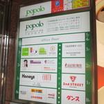 高倉町珈琲 - popolo