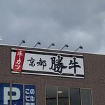 京都勝牛 -