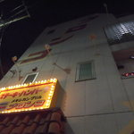 メキシコ ダイニングレストラン ブロンコ -