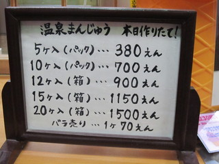 塩川菓子舗 name=
