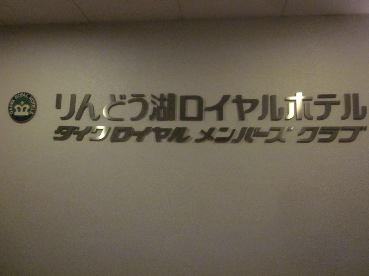 りんどう湖ロイヤルホテルロイヤルホール name=