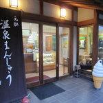 塩川菓子舗 -