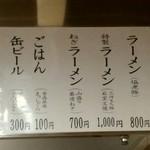 104519380 - メニューはシンプル。