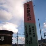 西脇大橋ラーメン - 足立醤油 イマや数少ない昔ながらの造り醤油屋さんです