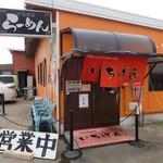 いちげん - 店頭2