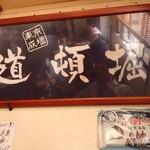 いちげん - 店内2