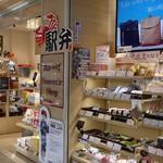 oshokujidokoroyamayoshi - 城崎駅内のお店