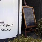 ピアノピアーノ -