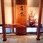 Kissui - 店内入口