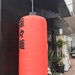 B型劇場 麺屋絆道 -