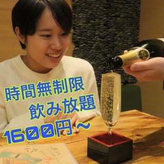 自家製フルーツサワー、ワインが時間無制限飲み放題1600円~