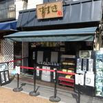 肉のすずき - 谷中銀座商店街にあります