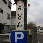 上野製麺所 - 看板