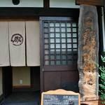 和蔵珈琲店 -