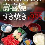櫻田 - すき焼き 浅草ランチ