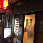 仙香園 - お店の外観