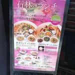 中国四川料理石林 - メニュー
