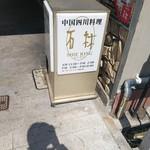 中国四川料理石林 - 入口