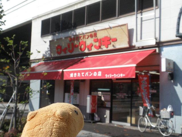 ウィリーウィンキー 丸亀駅店