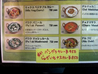 ヒマール キッチン - (2011.11) カレーはこれ以外にも新メニューありました