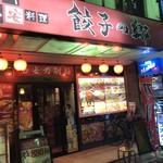 餃子の郷 - 迫力ある店前