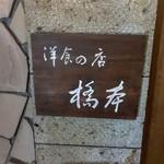 洋食の店 橋本 -