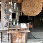 古橋酒造 - 津和野 古橋酒造さん。