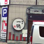 麺屋 一徳 - 駐車場も、離れた場所に数台あります。