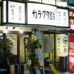 博多ガラクタ屋台 - 外観 (投稿'11/11/23 )