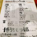 博多ガラクタ屋台 - メニュー表(投稿'11/11/23 )