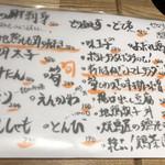 炭火串焼 こっこ屋 大曽根店 -