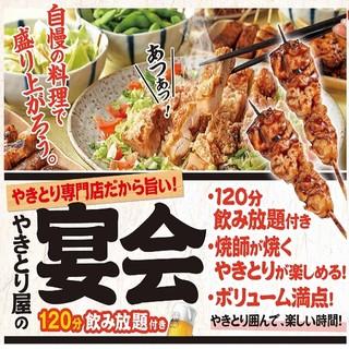 歓送迎会にぴったり!2時間飲み放題付で3,300円~