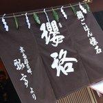 瓔珞 - さぷら伊豆!渋谷の平日・伊豆の休日