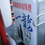 赤坂一龍 - DSCF2209.jpg