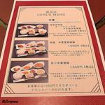 萬花京 - ランチメニュー