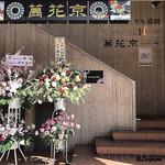萬花京 - 3/29オープン