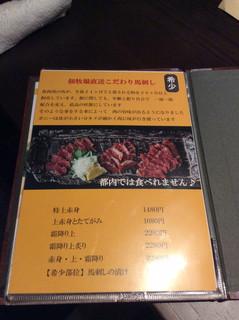 焼鳥和食 鳥屋 寿 中目黒 -
