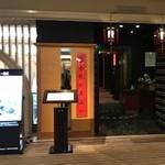 Chuugokuryouriryuuhou - お店