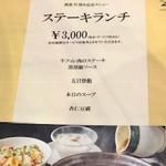 Chuugokuryouriryuuhou - メニュー