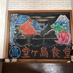 漁師カフェ 堂ヶ島食堂 - 看板。