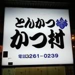 104625449 - 店の看板