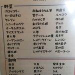 104628985 - 聞いた事の無い野菜がたくさん(@_@)