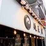 104639150 - 麺屋 翔 本店(店頭上部の看板)