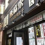 陳麻家×日本橋焼餃子 -